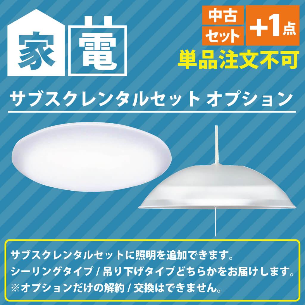 サブスクレンタルセット専用オプション 中古家電セットに+1点 照明(シーリング/直付け照明/吊り下げ照明) サブスクリプション