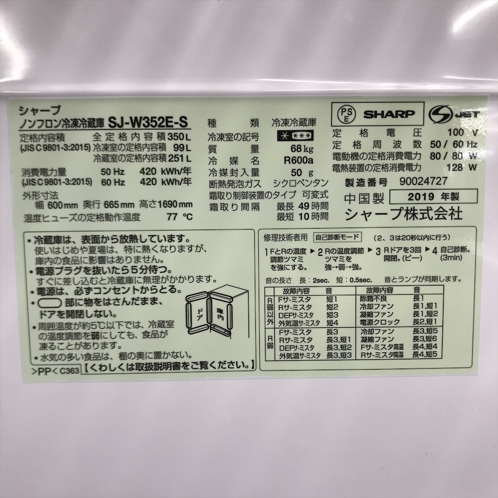 中古 店舗近郊送料格安 350L 3ドア冷蔵庫 シャープ どっちもドア SJ-W352E-S 2019年製 世帯用 ファミリー まとめ買い 6ヶ月保証付き