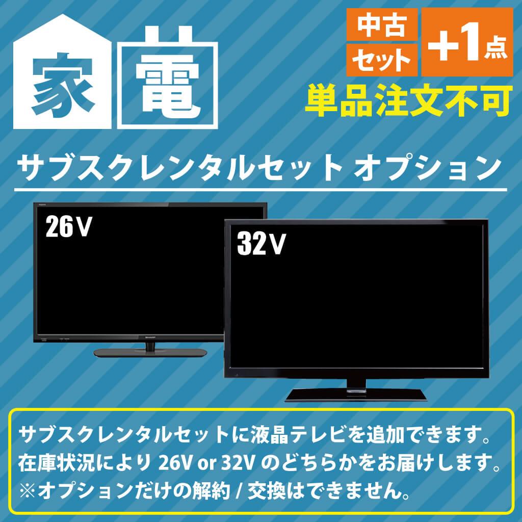 サブスクレンタルセット専用オプション 中古家電セットに+1点 26V or 32V液晶テレビ 2009年〜2014年 サブスクリプション