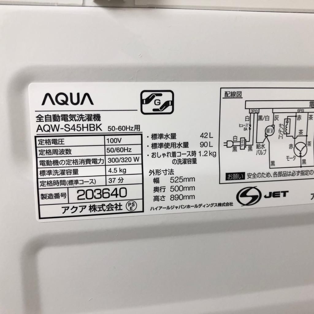 中古 高年式  4.5kg 全自動洗濯機 ハイアール アクア AQW-S45HBK 2020年製 一人暮らし 単身用 6ヶ月保証付き