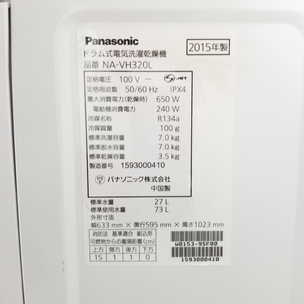 中古 人気 洗濯7.0kg 乾燥3.5Kg ドラム式洗濯機 パナソニック プチドラム NA-VH320L 2015年製 ホワイト エコナビ搭載 世帯用 まとめ洗い 6ヶ月保証付き