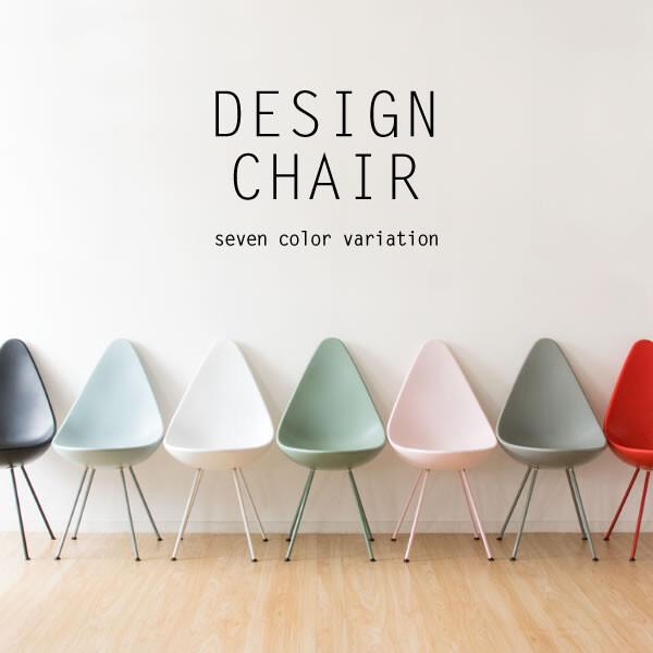 【サブスク専用】ドロップ型デザインの丸みを帯びたかわいらしいデザインチェア