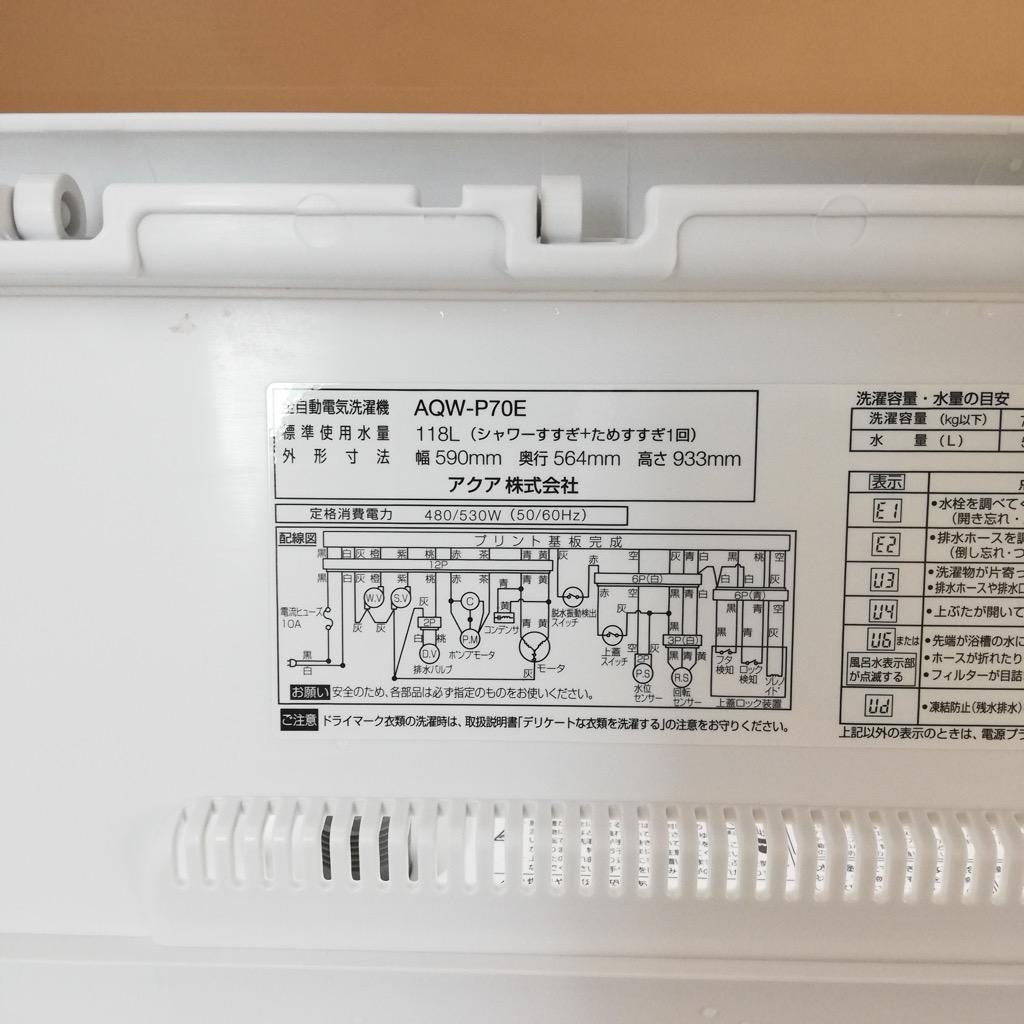中古 7.0kg 送風乾燥機能付き 全自動洗濯機 ハイアール アクア 2015年〜2016年製造 二人暮らし まとめ洗い ちょっと大きい 6ヶ月保証付き【型番掲載商品】