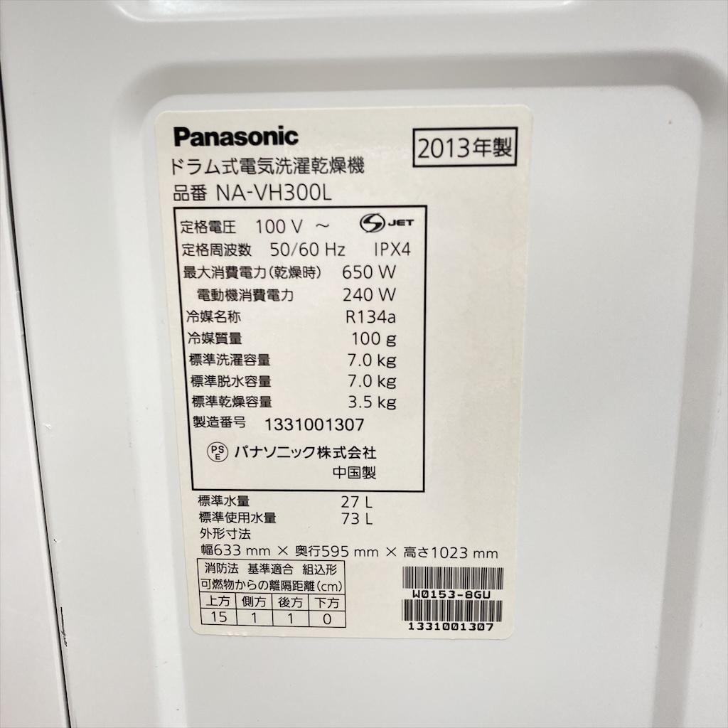 中古 人気 プチドラム 洗濯7.0kg 乾燥3.5Kg ドラム式洗濯乾燥機 パナソニック NA-VH300L 2013年製 ホワイト エコナビ搭載 6ヶ月保証付き
