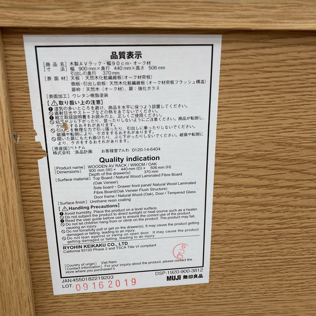 中古 人気 無印良品 オーク材 木製AVラック 収納付ガラス扉 W90×D44×H50.6