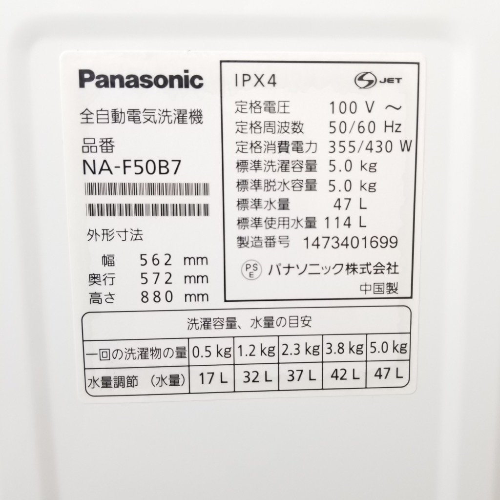 中古 全自動洗濯機 送風乾燥 パナソニック 5.0kg 2014年製 槽洗浄機能 単身用 一人暮らし用 新生活家電 6ヶ月保証付き【型番掲載商品】