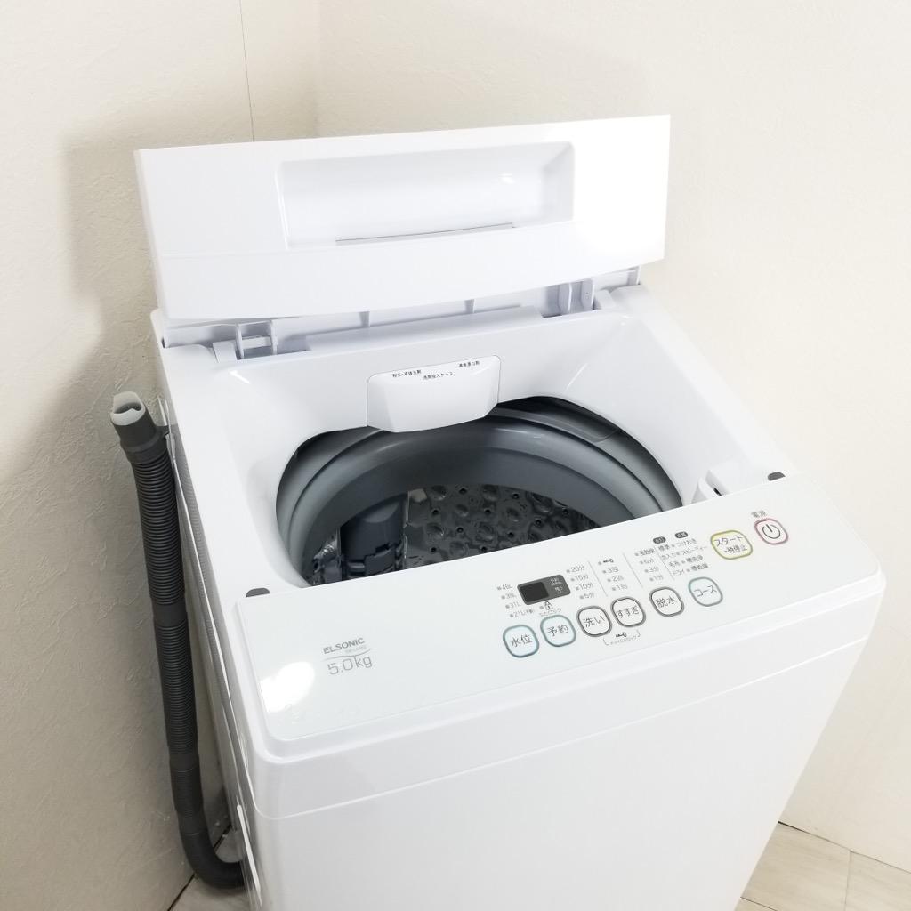 中古  5.0kg 全自動洗濯機 エルソニック ELSONIC ノジマ 2020年製造 一人暮らし 単身用 6ヶ月保証付き【型番掲載商品】