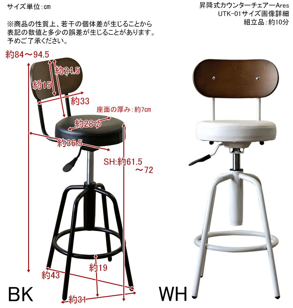 【サブスク専用】2色から選択 昇降式カウンターチェア 1脚 ブラック or ホワイト