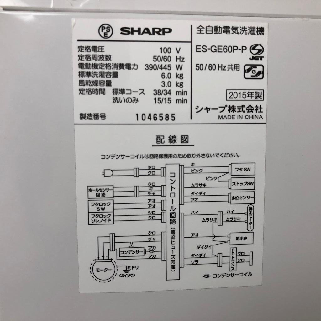 中古  全自動洗濯機 ピンク 送風乾燥 シャープ 6.0kg 2015年製 ES-GE60P-P 一人暮らし 単身用 6ヶ月保証付き