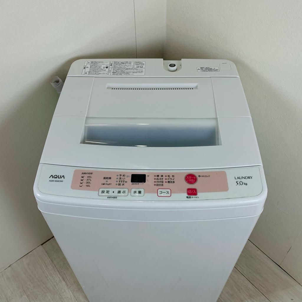 中古 希少 5.0kg 全自動洗濯機 ハイアール アクア AQW-S50C 2014年 ピンク系 単身用 一人暮らし用 新生活家電 6ヶ月保証付き