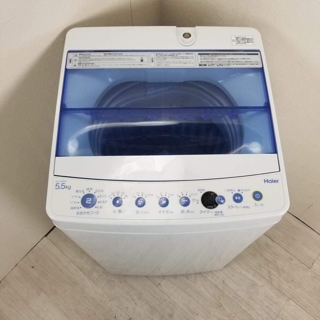 中古 5.5kg 洗濯機 送風乾燥機能 ハイアール 2018年製 ステンレス槽 6ヶ月保証付き【型番掲載商品】
