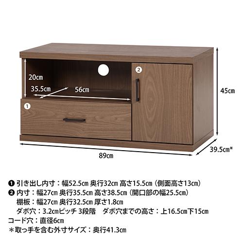 【サブスク専用】幅89cm シンプルローボードテレビ台 ブラウン系