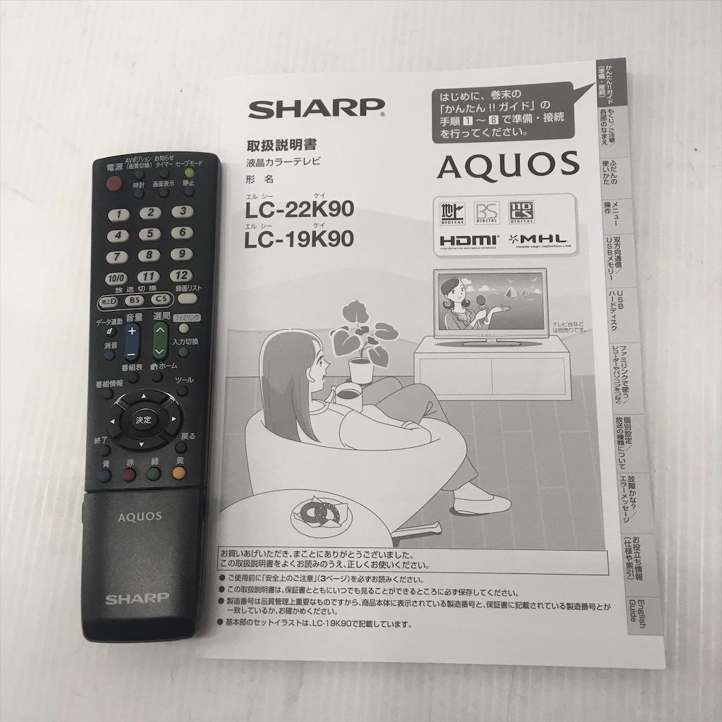 中古 保証付き シャープ 22型LED液晶テレビ LC-22K90 2014年製 ブラック 外付けHDD録画対応