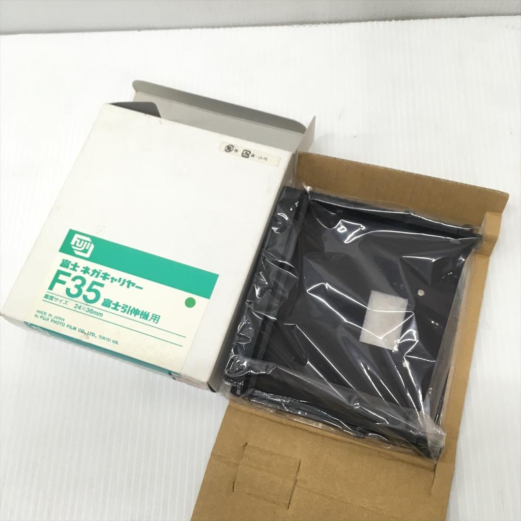 中古 未使用アウトレット品 FUJIFILM 富士フイルムネガキャリア F35 対応引伸機F370MF FD690