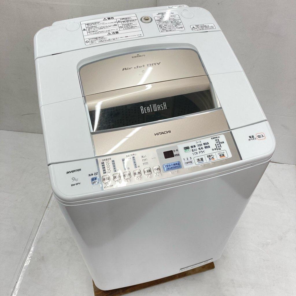 中古 状態良好  9.0kg 全自動洗濯機 ビートウォッシュ 日立 BW-9PV 2012年製造 シャワービート洗浄 6ヶ月保証付き