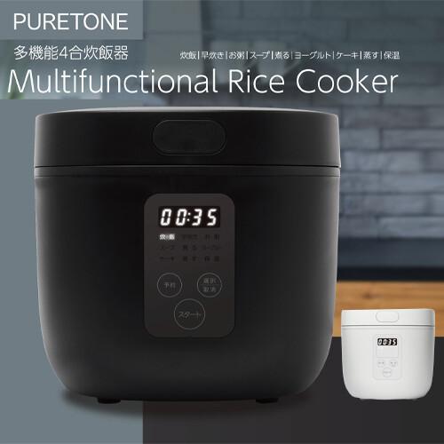 多機能4合炊き炊飯器 ホワイト or ブラック