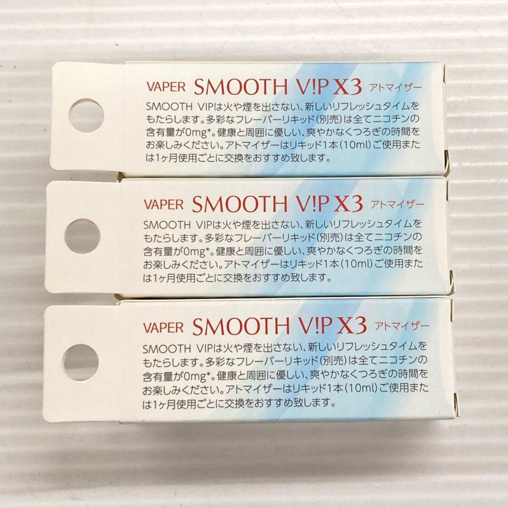 中古 未使用 VAPER SMOOTH VIP X3 スムースビップ アトマイザー たくさん使える3個セット