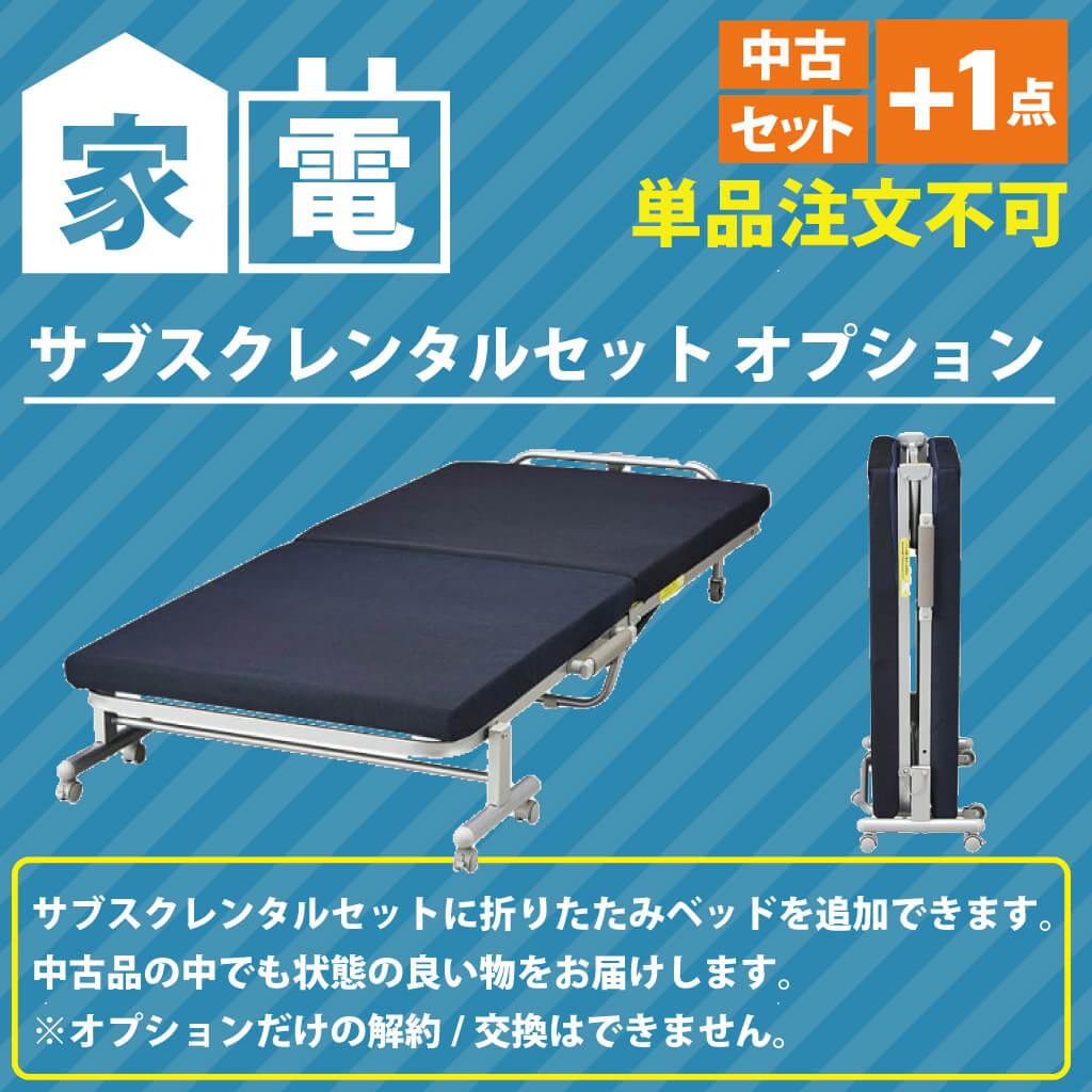 サブスクレンタルセット専用オプション 中古家電セットに+1点 折りたたみベッド サブスクリプション