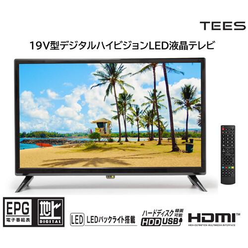 19V型デジタルハイビジョンLED液晶テレビ