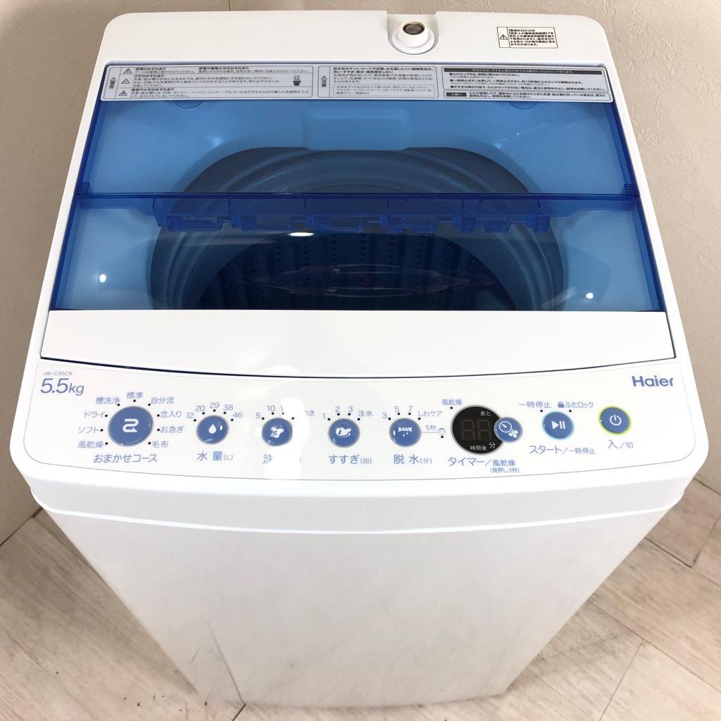 中古  5.5kg 洗濯機 送風乾燥機能 ハイアール JW-C55CK 2019年製 ステンレス槽 一人暮らし 単身用 6ヶ月保証付き