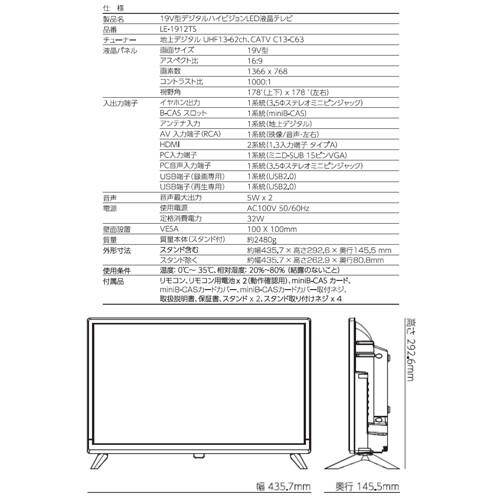 19V型デジタルハイビジョンLED液晶テレビ PCモニターにも HDD外付けHDD録画対応 HDMI端子×2 D-SUB-15pin×1