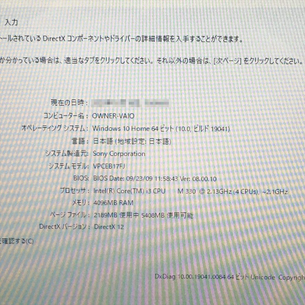 中古 SONY 15.5ワイド ノートPC VPCEB17FJ VAIO Win10Home i3-M330 2.13GHz 500GB 4GB 無線LAN DVDドライブ リカバリディスク付