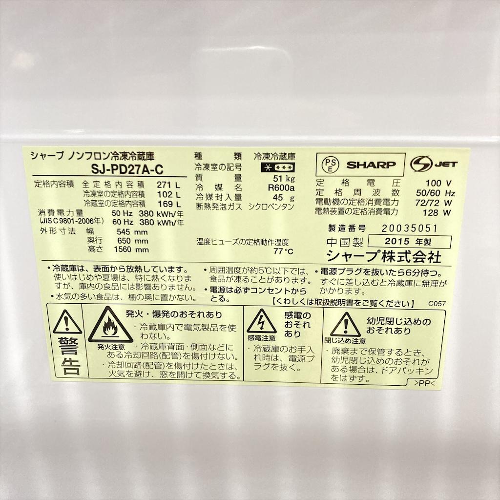 中古 店舗近郊送料格安 プラズマクラスター 271L 2ドア冷蔵庫 シャープ SJ-PD27A-C 2015年製 ロゼベージュ 6ヶ月保証付き