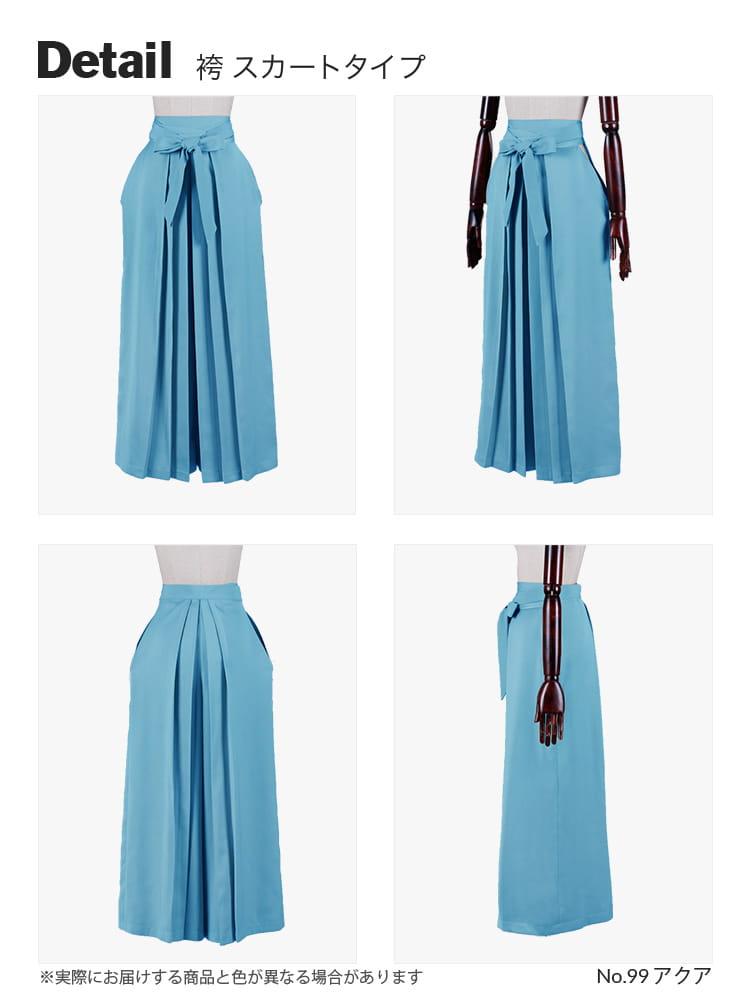 【送料無料】オリジナル袴(はかま) 女装・女性用【カラー・選べるブルー系】《受注生産》[FAVORIC]