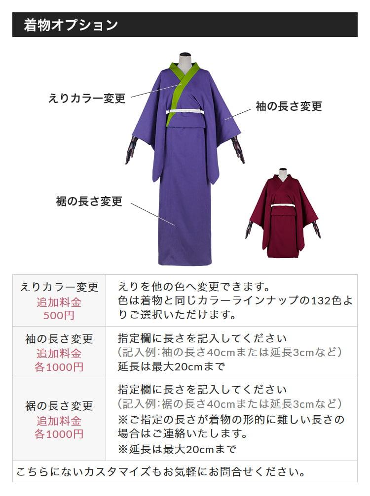 【送料無料】オリジナル着物(女性・女装用)【カラー・選べるブルー系】《受注生産》[FAVORIC]