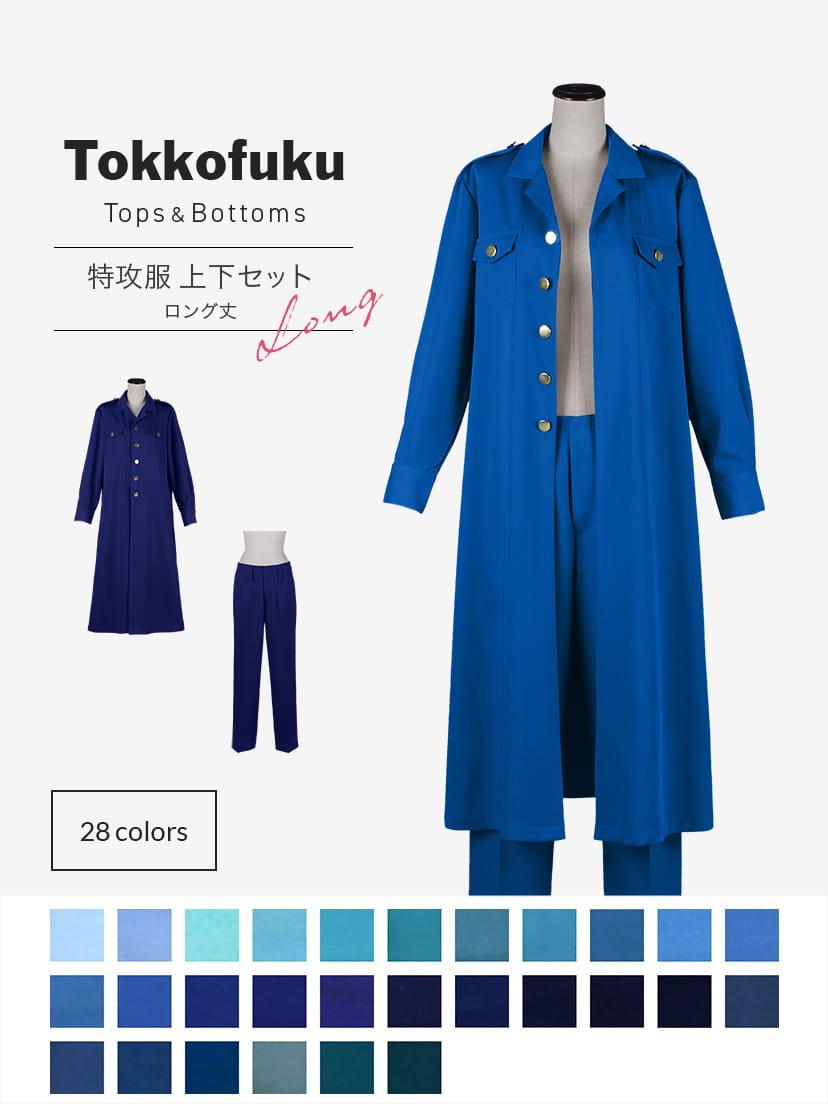 【送料無料】オリジナル特攻服・ロング丈 上下セット【カラー・選べるブルー系】《受注生産》[FAVORIC]
