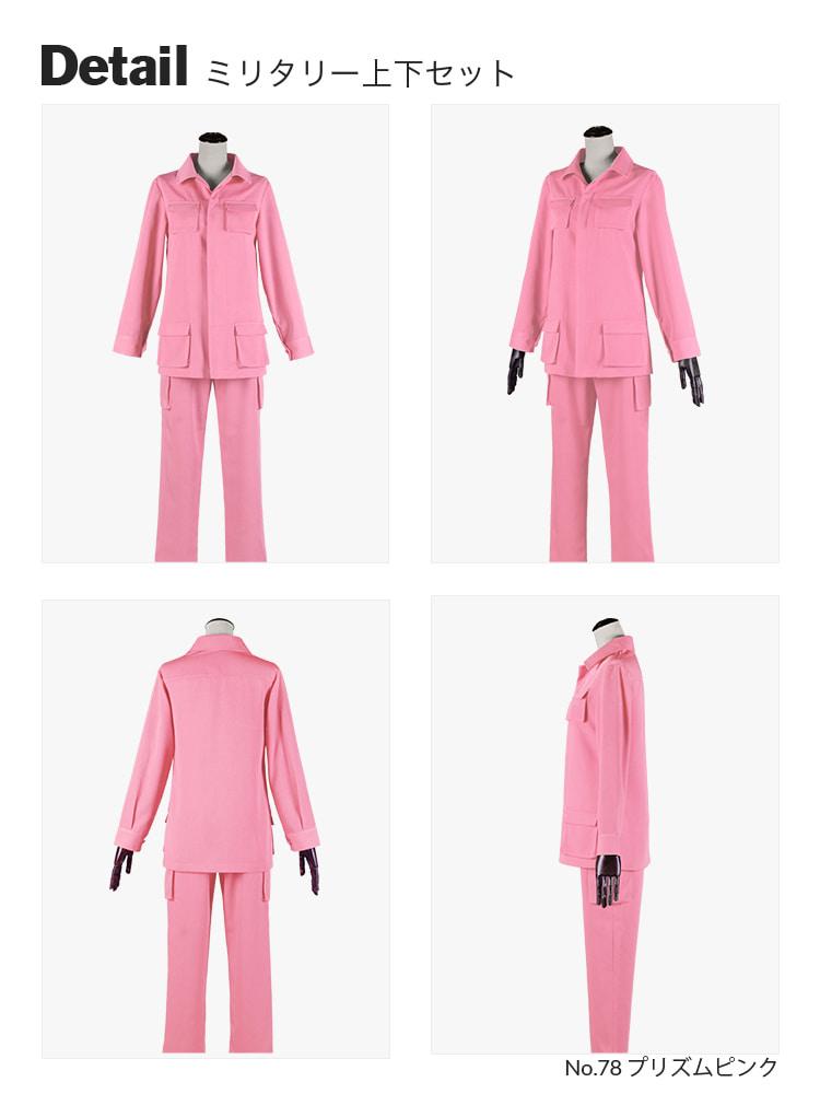 【送料無料】オリジナルミリタリー上下セット ミリタリーシャツジャケット×ミリタリーパンツ【カラー・選べるレッド・ピンク・パープル系】《受注生産》[FAVORIC]