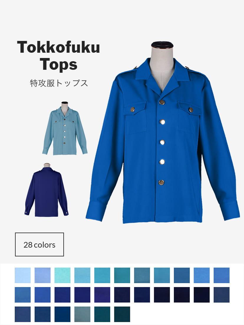 【送料無料】オリジナル特攻服 トップス【カラー・選べるブルー系】《受注生産》[FAVORIC]