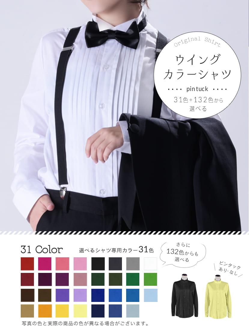 【送料無料】オリジナル ウイングカラーシャツ[ピンタック][男性・男装用]《受注生産》[FAVORIC]