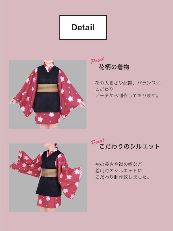 【送料無料】 花柄着物×黒 セット 【真菰】