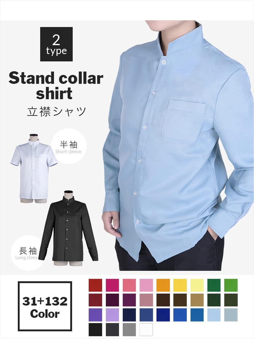 【送料無料】オリジナル立襟シャツ 選べる31色 【半袖・長袖】【メンズ・レディース】選択式《受注生産》[FAVORIC]