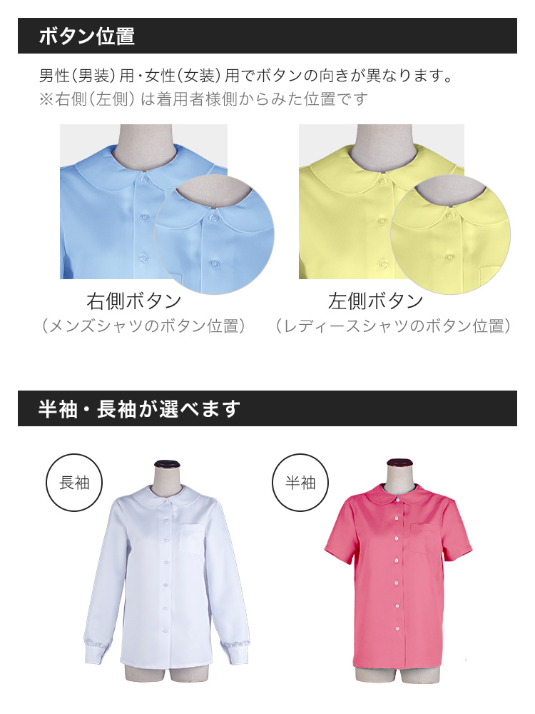 【送料無料】オリジナル丸襟シャツ 選べる31色 【半袖・長袖】【ボタン向き】選択式《受注生産》[FAVORIC]