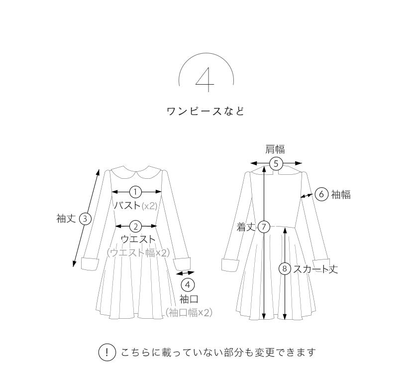 【衣装と同時購入】サイズオーダー 衣装の一部をサイズ変更《受注生産》