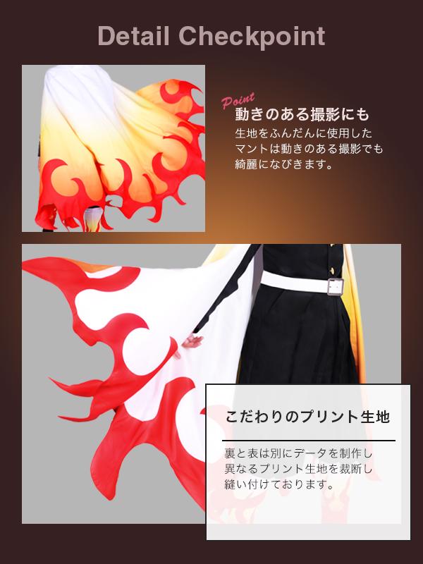 【SALE】【送料無料】 背中刺繍文字入り学ランセット 炎×黒 マント付き 【煉獄】