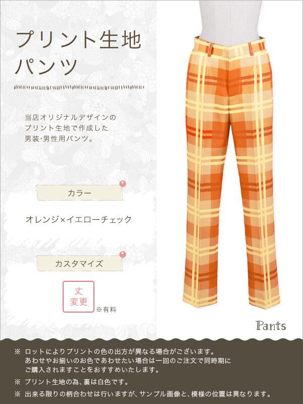 【送料無料】オリジナルプリントパンツ オレンジ×イエローチェック《受注生産》[FAVORIC]