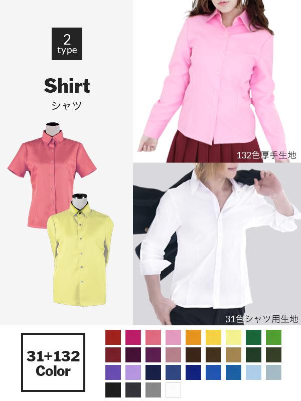 【送料無料】オリジナルワイシャツ選べる31色 【半袖・長袖】【メンズ・レディース】選択式《受注生産》[FAVORIC]