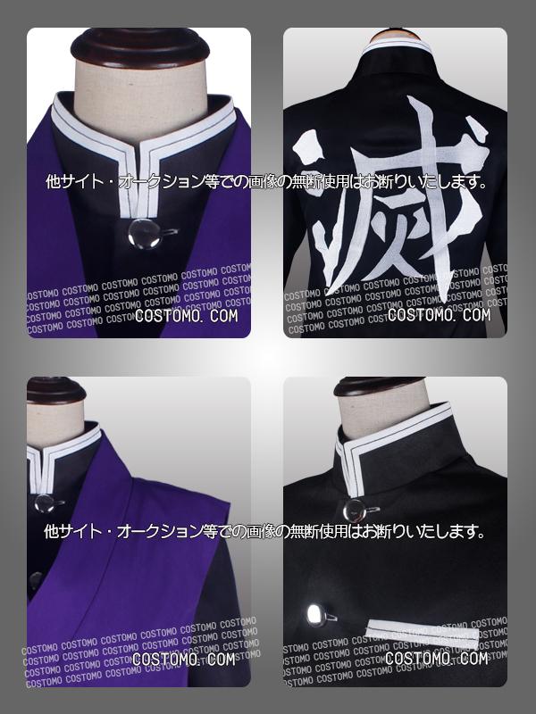 【送料無料】 背中刺繍文字入り学ランセット 紫×黒 羽織付き 【玄弥】