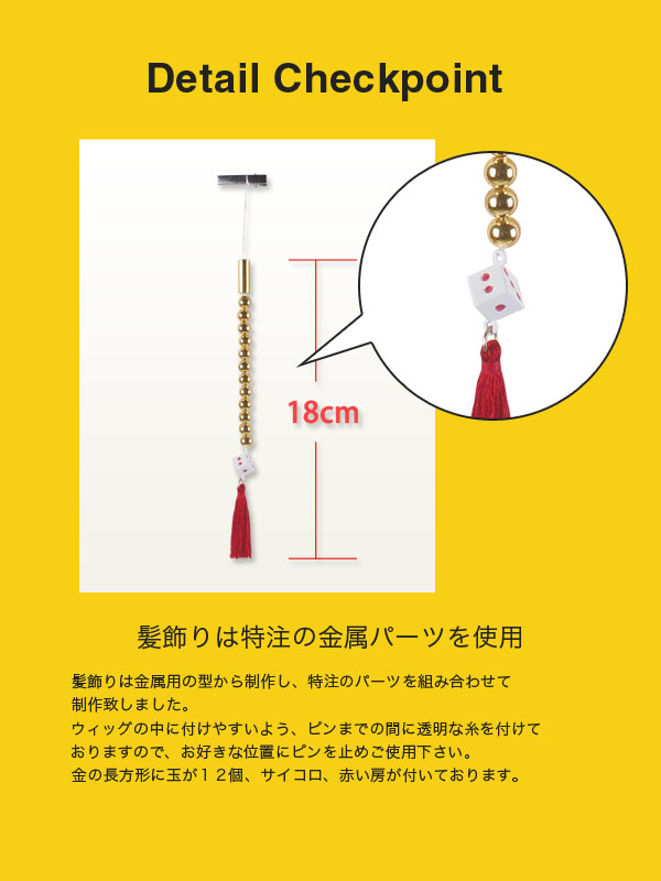 【SALE】【国内即納/送料込み】サイコロ髪飾り付き カーキコートセット 帝統