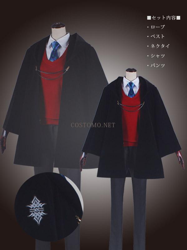 【送料無料】 魔術協会風礼装 男子制服 ベロアローブ