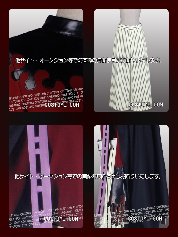 【送料無料】 赤×黒 マント付き 【童磨】