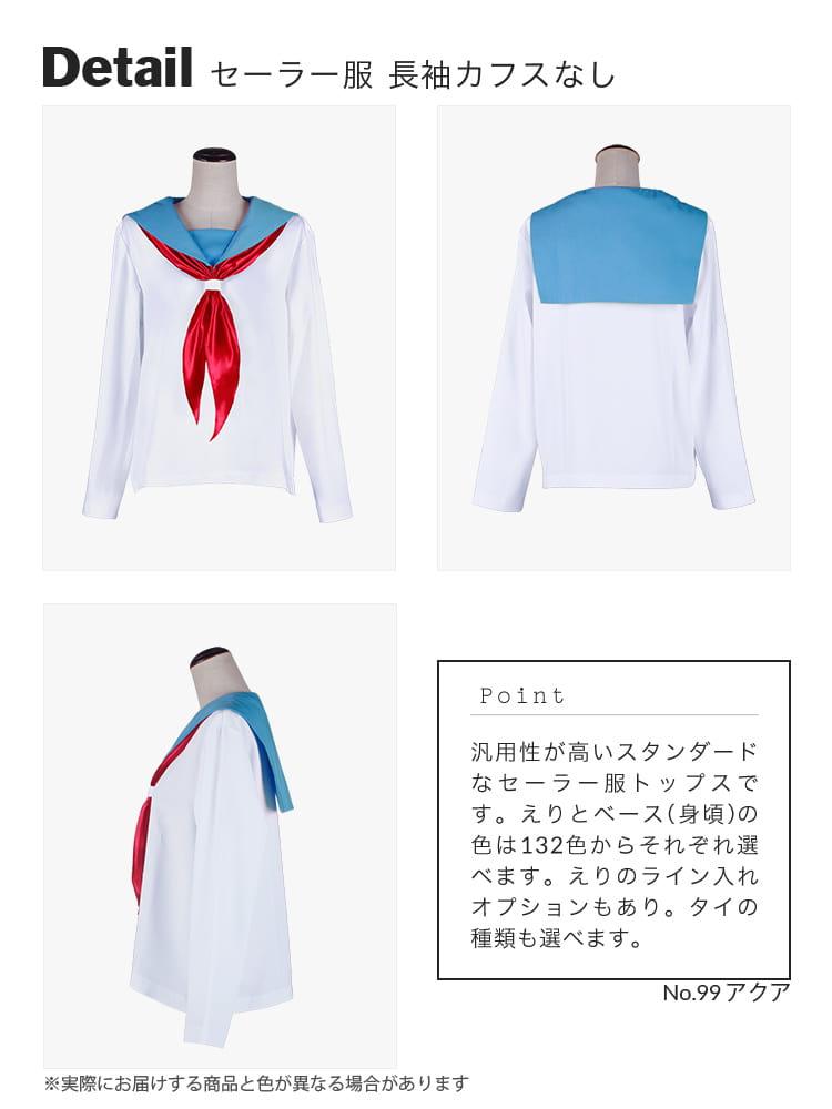 【送料無料】オリジナルセーラー服(長袖)トップス 【カラー・選べるブルー系】《受注生産》[FAVORIC]