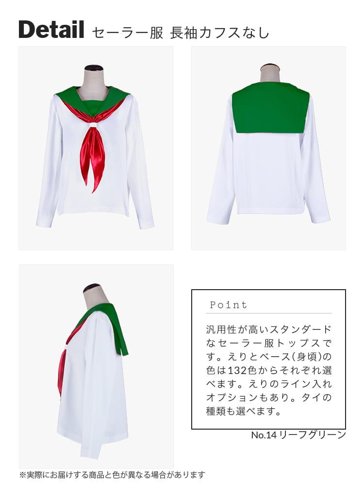 【送料無料】オリジナルセーラー服(長袖)トップス 【カラー・選べるグリーン系】《受注生産》[FAVORIC]