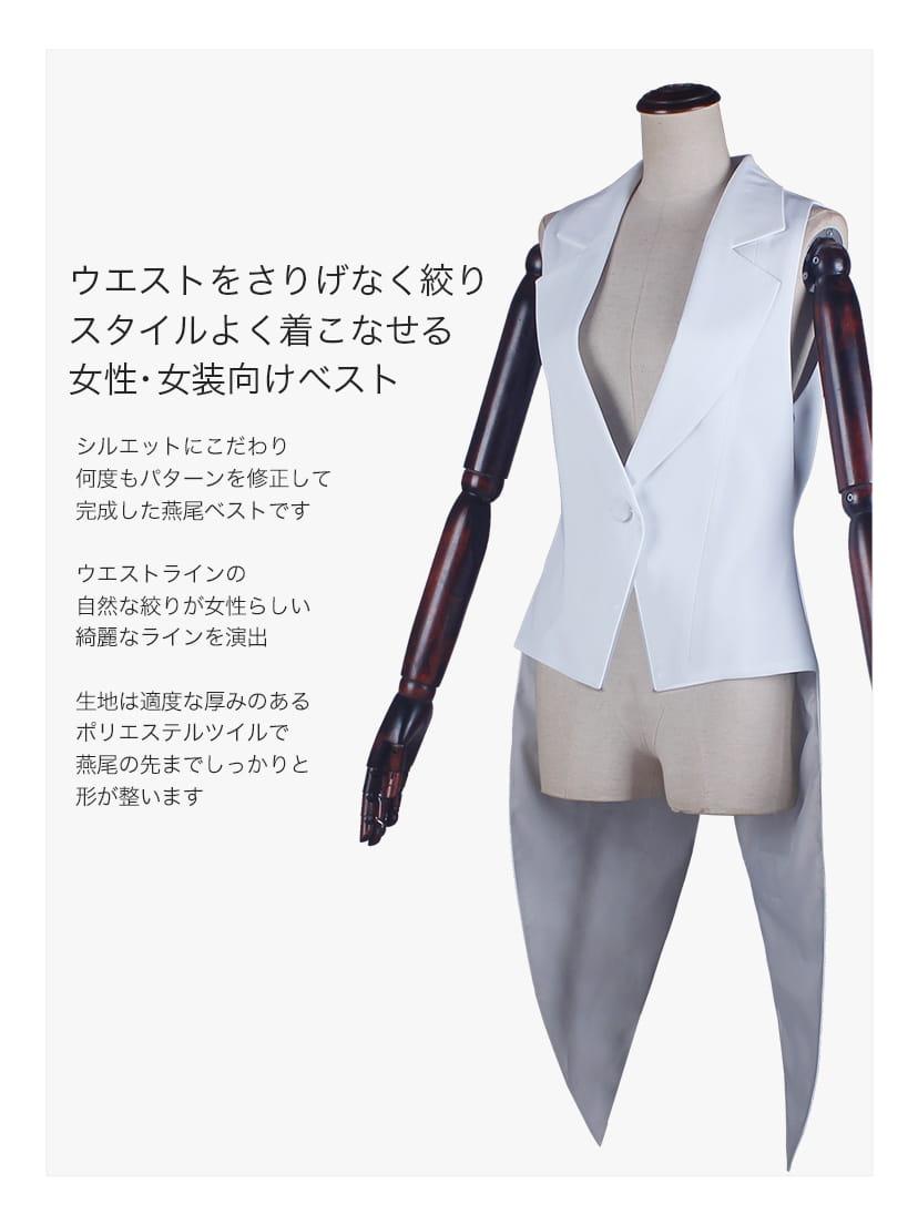 【送料無料】コスプレに最適なライン オリジナル燕尾ベスト 女性・女装用【カラー・選べる黒・白・グレー系】《受注生産》[FAVORIC]