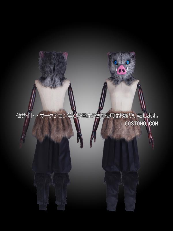 【送料無料】 猪の被り物付き衣装セット 【伊之助】