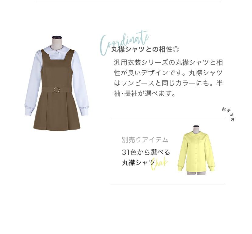 【送料無料】学生服ワンピースタイプ【カラー・選べるオレンジ・イエロー・ブラウン系】《受注生産》[FAVORIC]