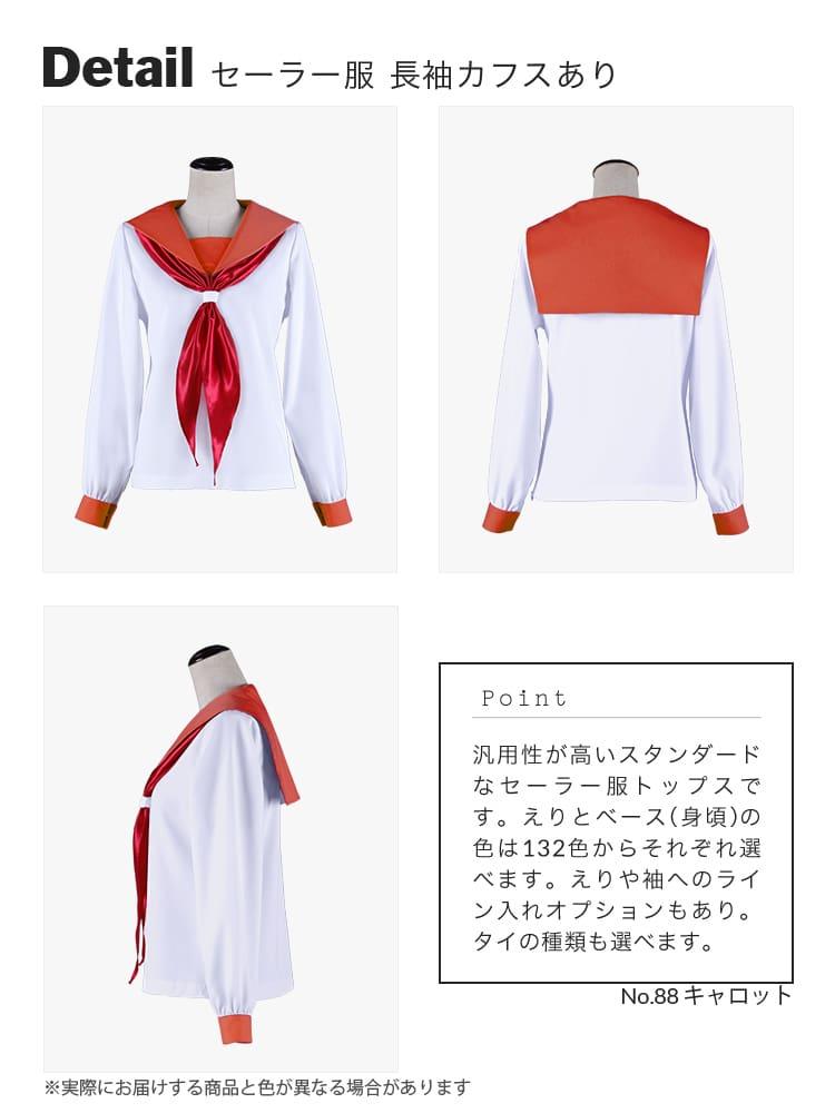 【送料無料】オリジナルセーラー服(長袖)トップス 【カラー・選べるオレンジ・イエロー・ブラウン系】《受注生産》[FAVORIC]